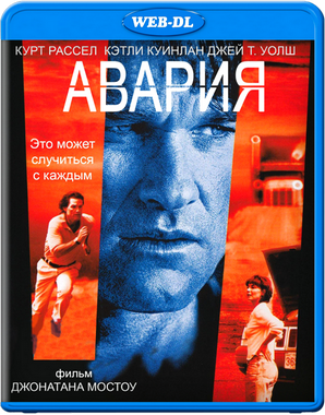 Авария / Breakdown (1997) WEB-DL 1080p