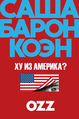Ху из Америка? / Who Is America? [01x01 из 07] (2018) WEBRip 720p | Ozz