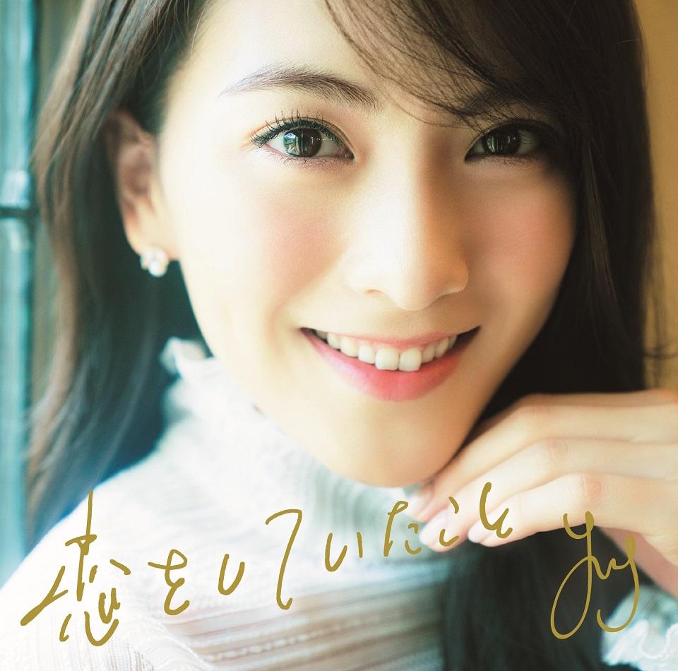 20180810.0048.25 JY (Kang Ji Young) - Koi wo Shiteita Koto (DVD) (JPOP.ru) cover 1.jpg