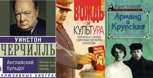 Сборник книг - Вожди: Гитлер, Ленин, Рузвельт, Сталин, Троцкий, Черчилль и др. (2018) CHM
