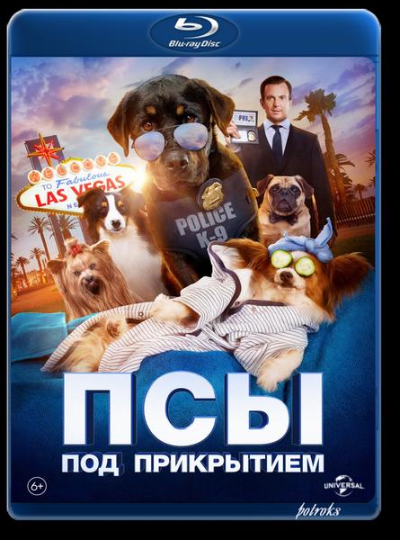 Псы под прикрытием / Show Dogs (2018) BDRip-AVC от HELLYWOOD | iTunes