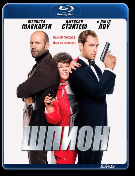 ����� / Spy (2015) BDRip 1080p �� HELLYWOOD | ����������� ������ | D, A