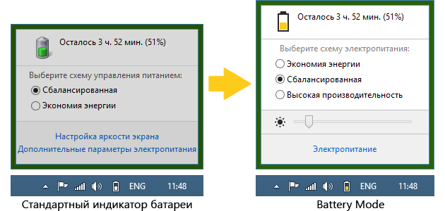 Battery Mode 3.8.10.124 (2019) PC