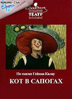Шарль Перро - Кот в сапогах (1979) TVRip (Государственный академический театр имени Евг. Вахтангова)