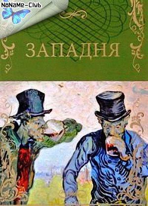 Эмиль Золя - Западня (1972) WEBRip (Государственный академический театр имени Евг. Вахтангова)