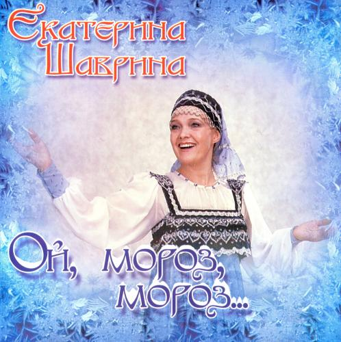 Екатерина Шаврина - Ой мороз, мороз... (2001) [FLAC|Lossless|image + .cue]<Pop, Retro, Folk>