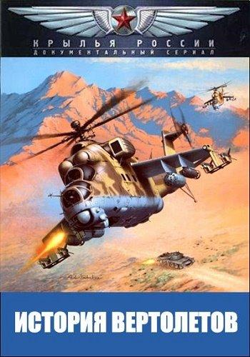 Крылья России. История вертолетов (2018) SATRip (1-4 серия из 4)