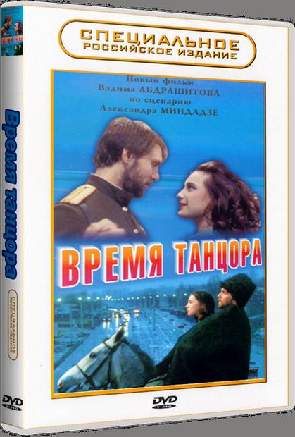Время танцора (1997) DVDRip-AVC от KORSAR