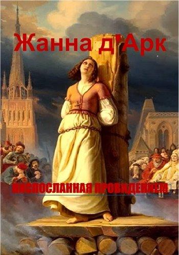 Жанна д'Арк, ниспосланная провидением / Jeanne d'Arc, femme providentielle (2011) SATRip