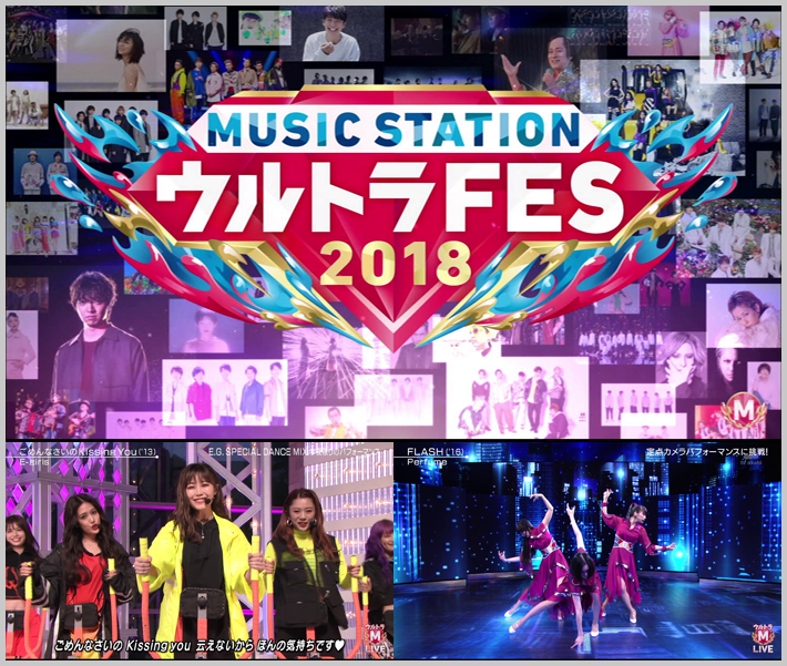 20180924.0518.2 Music Station Ultra Fes 2018 (part 2) (2018.09.17) (JPOP.ru).ts.png