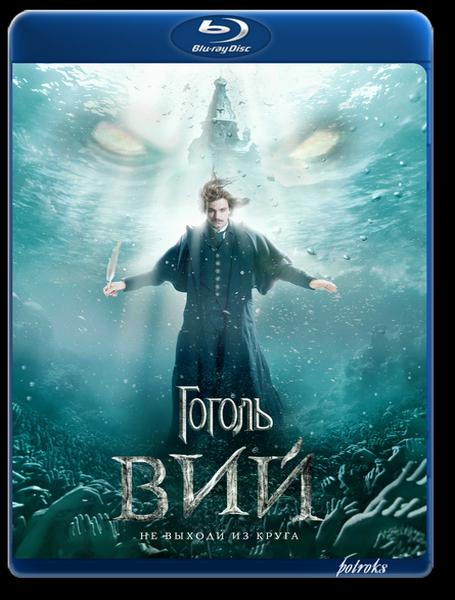 Гоголь. Вий (2018) BDRip 720p от HELLYWOOD | Лицензия