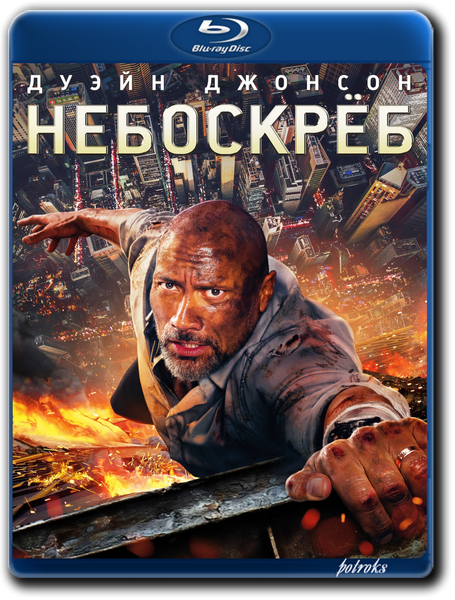 Небоскреб / Skyscraper (2018) BDRip-AVC от HELLYWOOD | iTunes | 2.12 GB