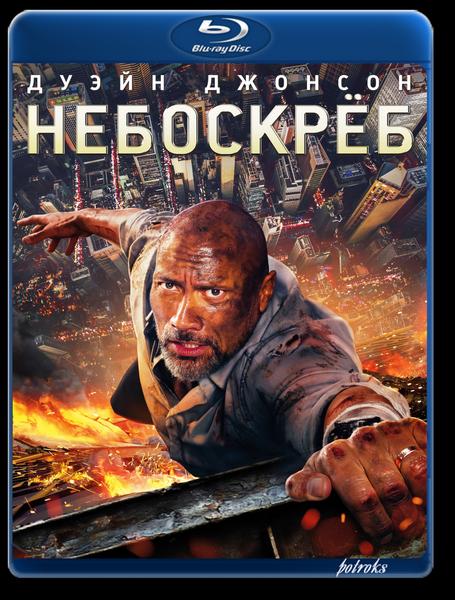 Небоскреб / Skyscraper (2018) BDRip 720p от HELLYWOOD   iTunes