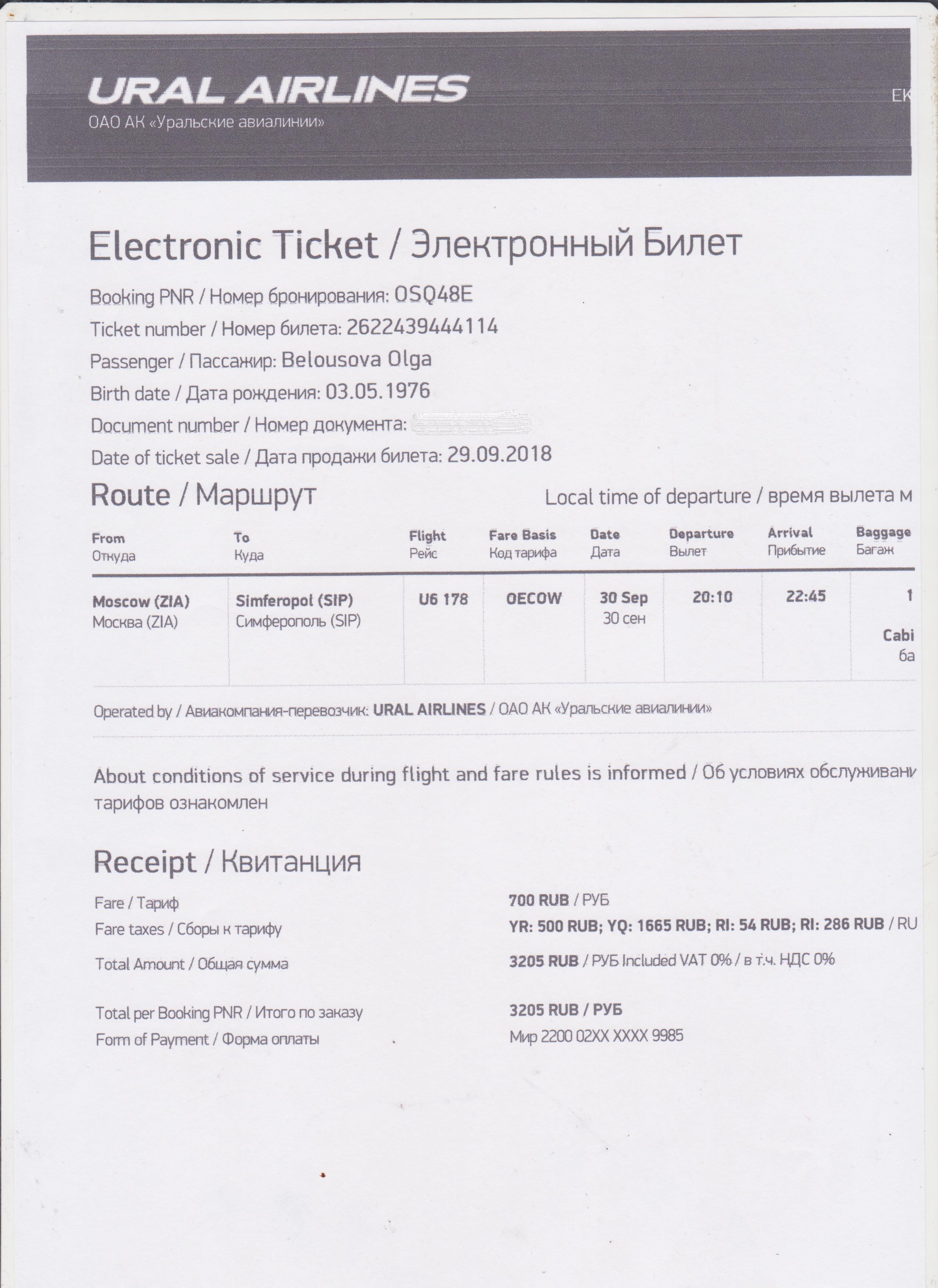 мой билет 001.jpg