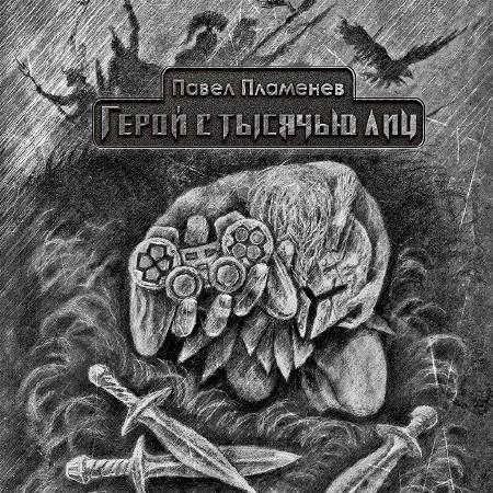 Павел Пламенев - 2 альбома, 6 сборников (2013-2018) [MP3|128-320 Kbps] <Rock>