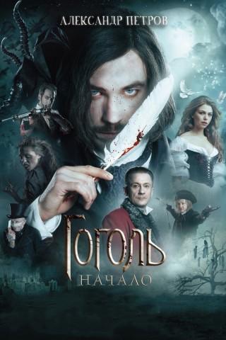 Гоголь. Начало  › Торрент