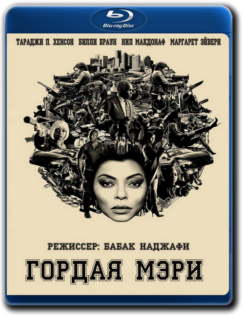 Гордая Мэри / Proud Mary (2018) BDRip 1080 от TeamHD | Лицензия