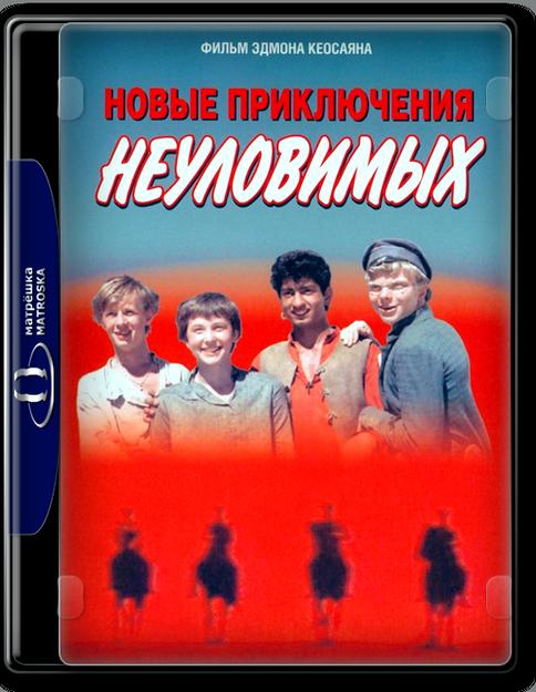 Новые приключения неуловимых (1968) WEBRip 720p от KORSAR