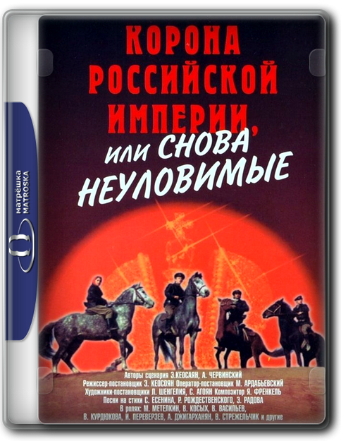 Корона Российской империи, или Снова неуловимые (1971) WEBRip 720p