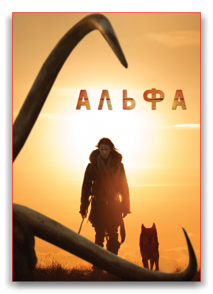 Альфа / Alpha (2018) WEB-DLRip-AVC от Dalemake | iTunes