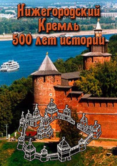 Нижегородский Кремль: 500 лет истории (2008) DVDRip