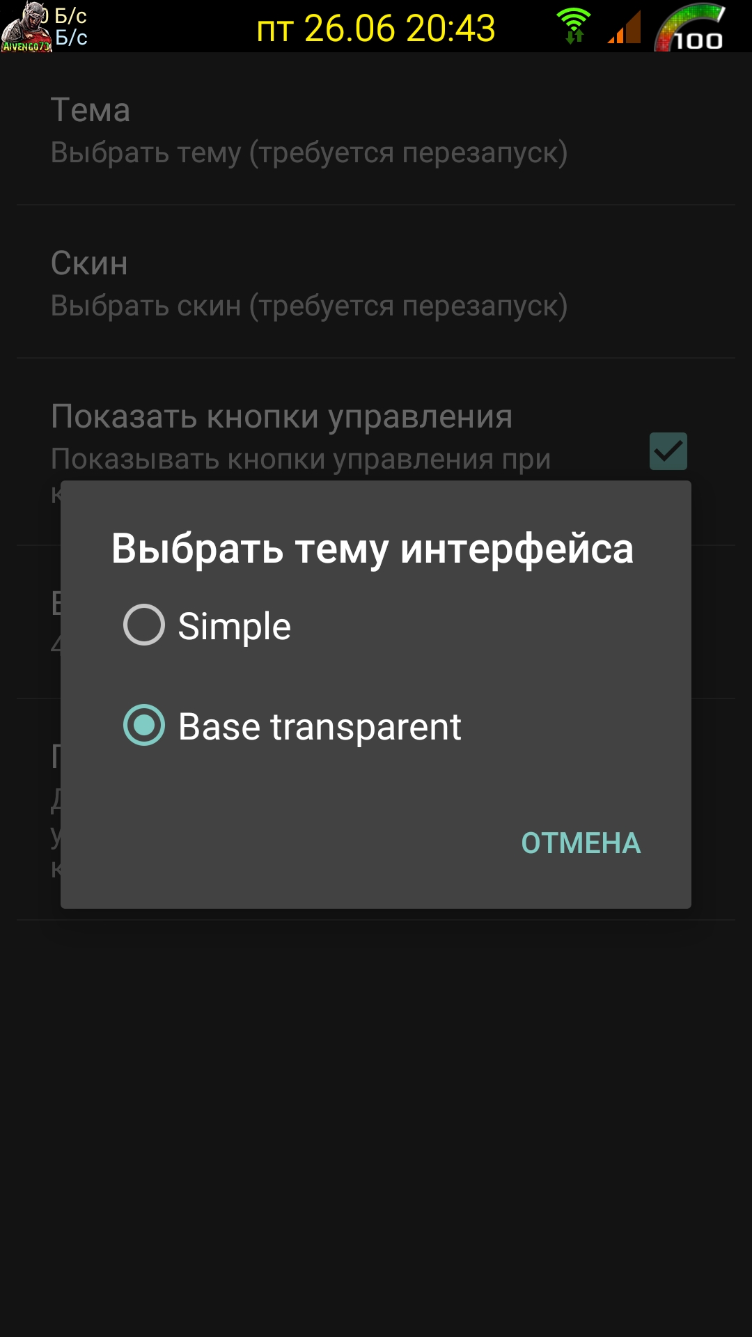 BSPlayer Full 3.00.21 (2020) Android