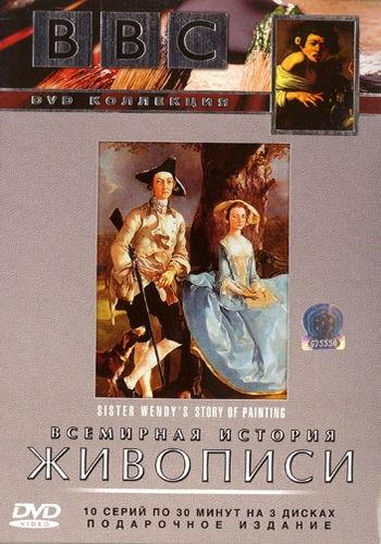 BBC: Всемирная история живописи / Sister Wendy's Story of Painting (1996) DVDRip (диск 1-3, серии 10 из 10)