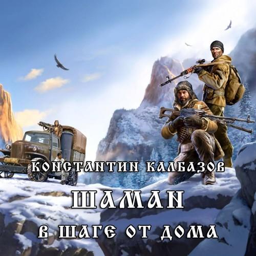 Калбазов Константин – Шаман 3, В шаге от дома [Дамир Мударисов, 2018, 128 kbps, MP3]