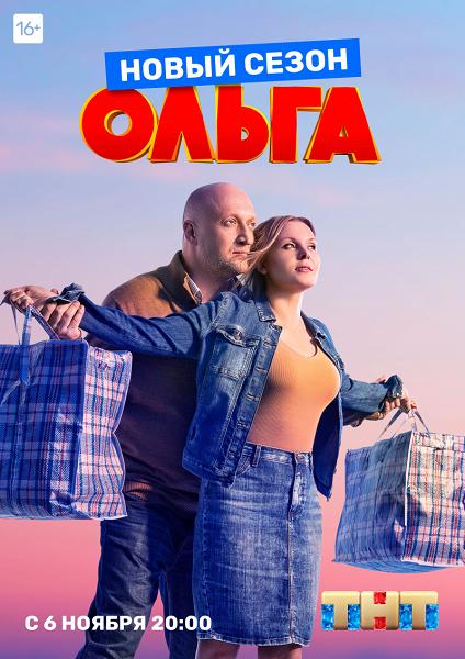 Ольга [03x01 из 20] (2018) SATRip