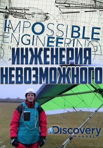 Discovery. Инженерия невозможного / Impossible Engineering (2015) HDTV [H.264/1080i-LQ] (сезон 2, серии 1-8 из 12)