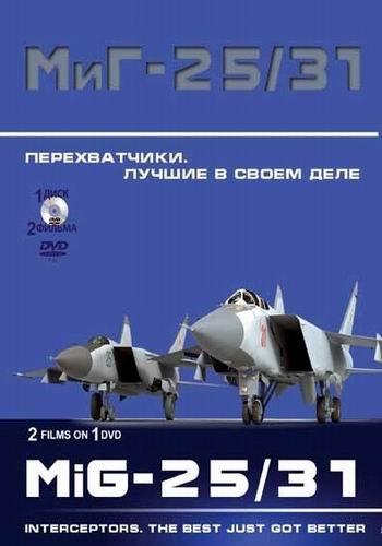 Перехватчики МиГ-25 и МиГ-31. Лучшие в своём деле (2012) WEB-DLRip (2 серии из 2)