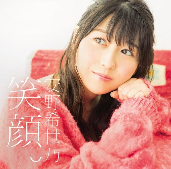 20181108.0332.07 Kiyono Yasuno - Egao cover 2.jpg