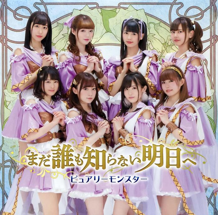 20181112.0457.08 Purely Monster - Mada Dare mo Shiranai Ashita e (CD + DVD edition) cover.jpg