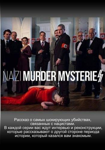Загадочные убийства: нацисты / Nazi Murder Mysteries (2018) HDTVRip (1-5 серия из 6) (Обновляемая)