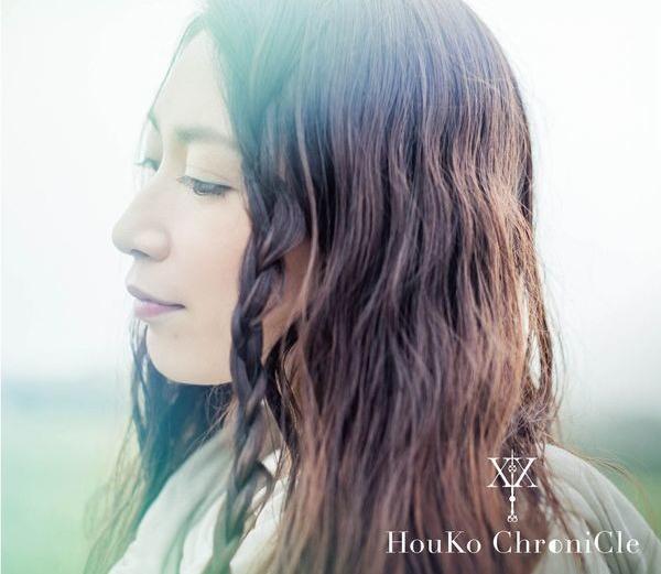 20181116.1004.03 Houko Kuwashima - HouKo ChroniCle cover.jpg