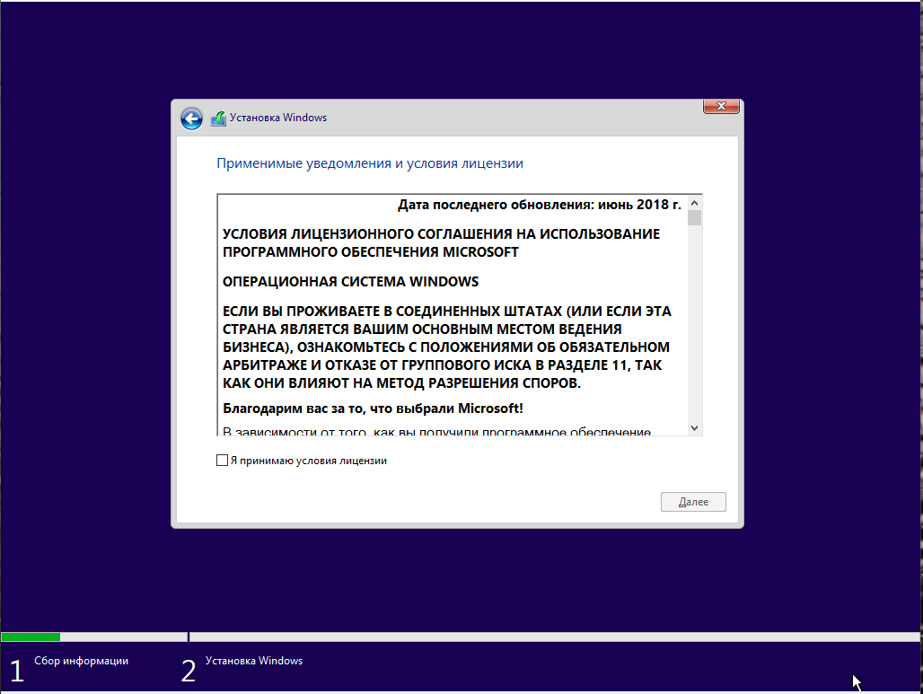 W 10 Pro for Workstations (Ru) 003.PNG