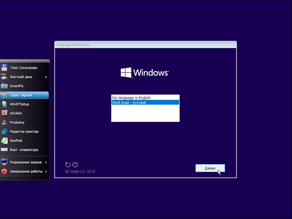 Windows 10 [24 в 1, x86/x64] + LTSC [16.12.2018] (2018/PC/Русский), от Eagle123