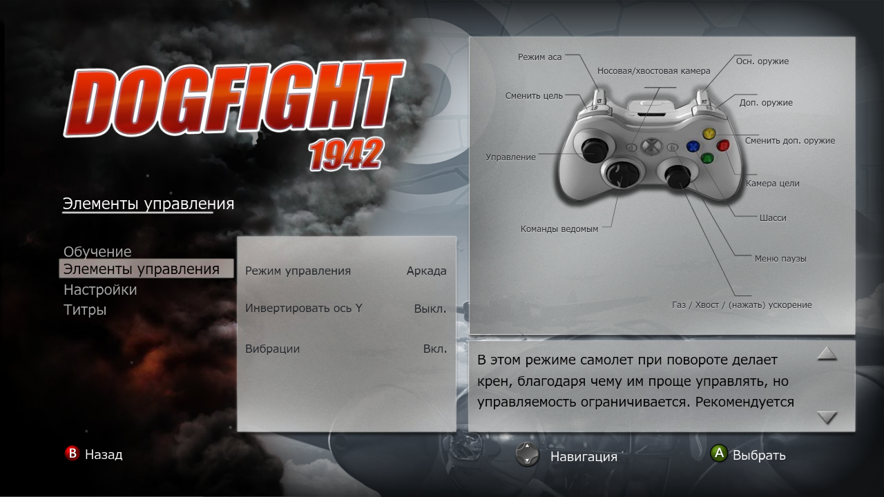 Dogfight.1942.XBLA.RusScr.11.png