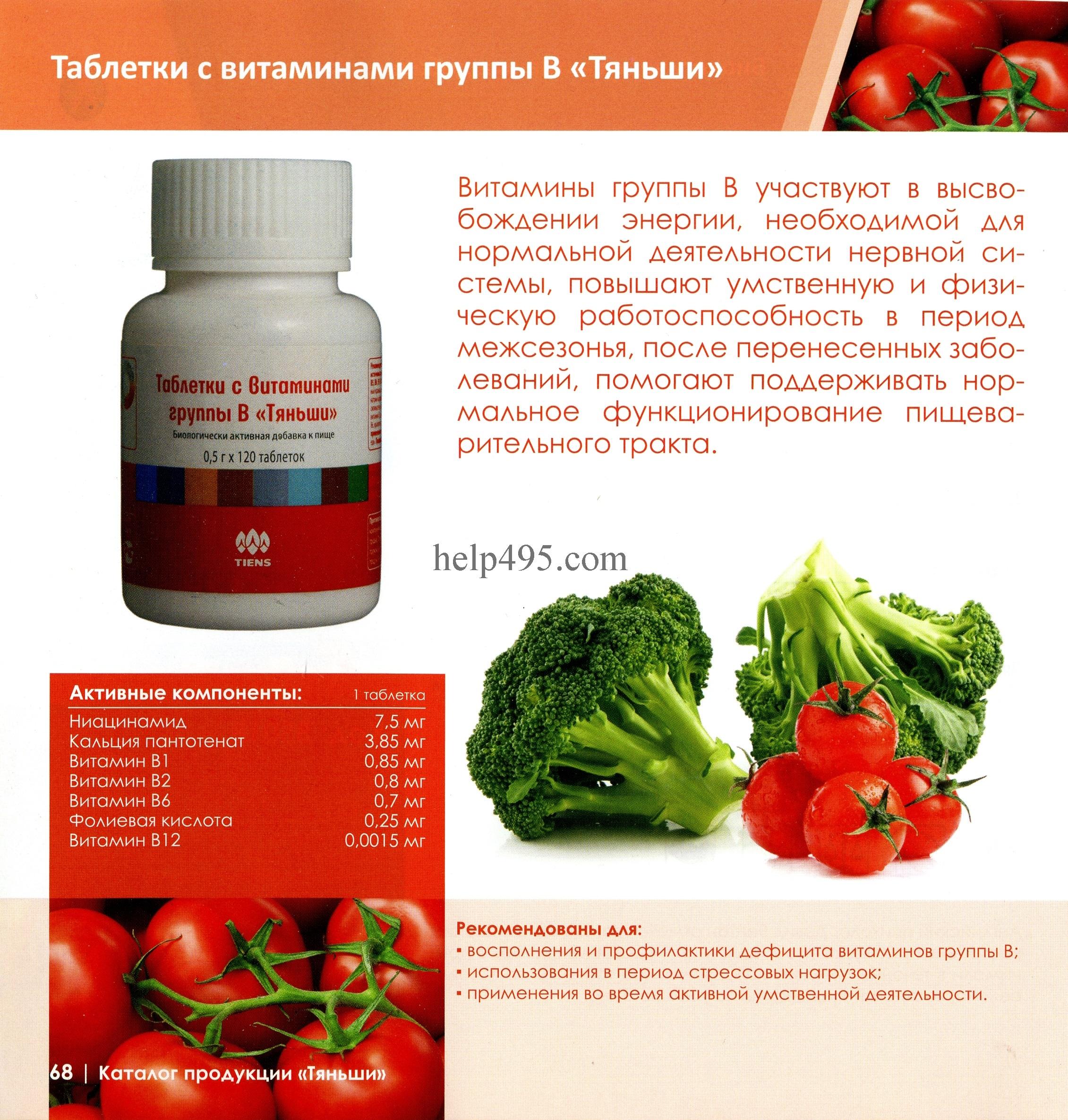 Состав Таблеток с витаминами группы В  Тяньши