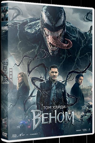 Веном / Venom (2018) WEBRip-HEVC 1080p | D | Звук с TS