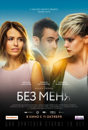 Без меня (2018) HDTVRip от GeneralFilm