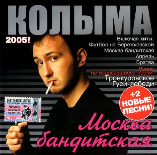 группа Колыма (Юрий Истомин) – Москва бандитская (2005) [FLAC|Lossless|image + .cue]<Шансон>