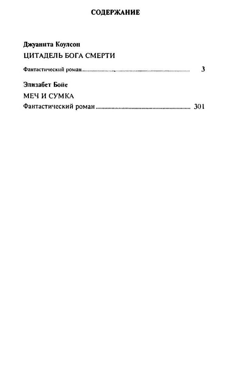 Выпуск б.н. Цитадель бога смерти (сборник), 1993 год_02.jpg