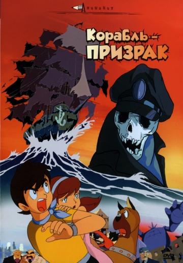 Корабль-призрак / Полёт корабля привидения / Sora tobu yûreisen (1969) WEB-DL 1080p | D, P