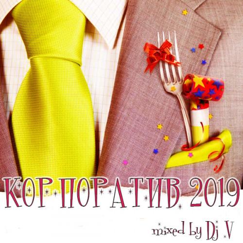 VA - Корпоратив 2019 [mixed by Dj V] (2018) MP3
