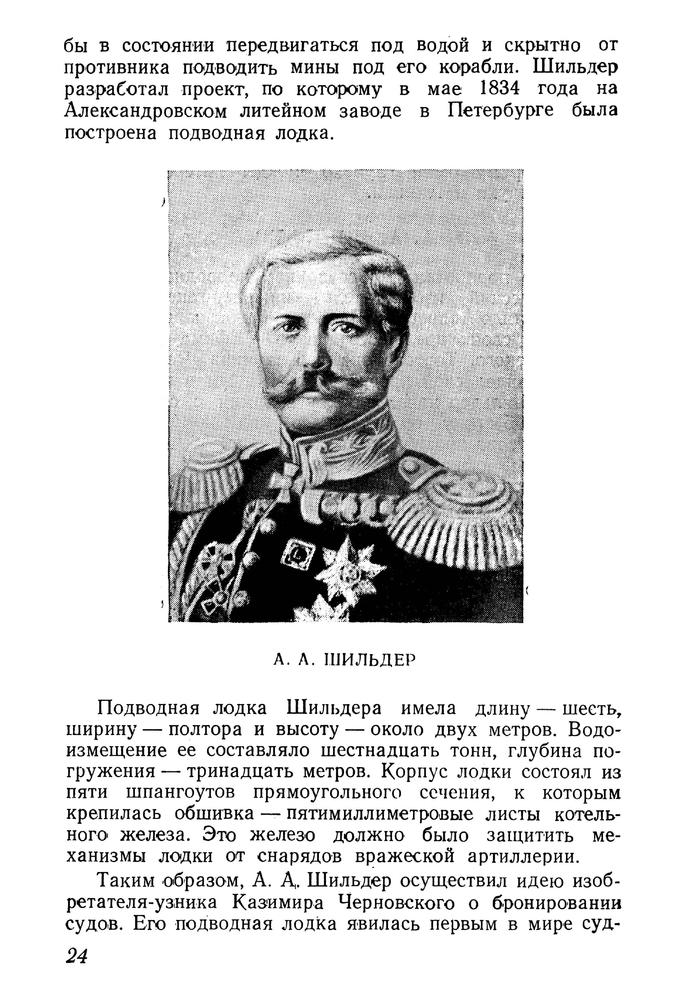 Быховский И.А. - Мастера потаенных судов - 1950_025.png