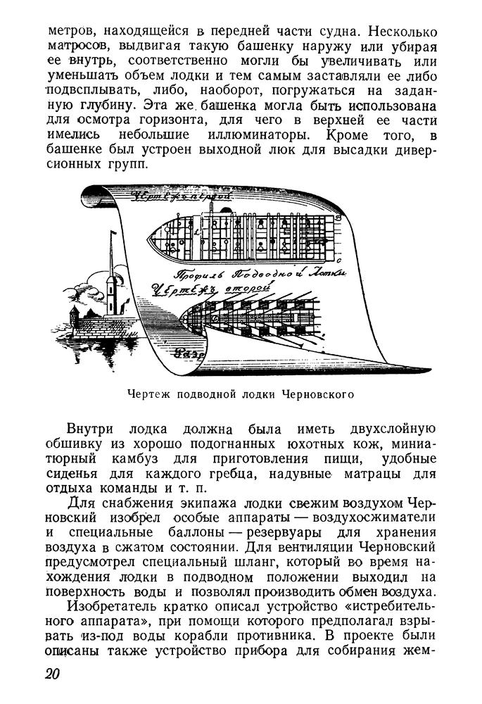Быховский И.А. - Мастера потаенных судов - 1950_021.png