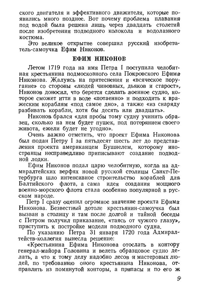 Быховский И.А. - Мастера потаенных судов - 1950_010.png