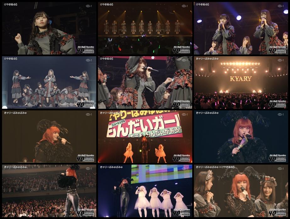 20181223.1958.2 Kyary Pamyu Pamyu x Keyakizaka46 - Hot Stuff Promotion 40th Anniversary Masaka (TeleAsa 1 2018.12.23) (JPOP.ru).ts.jpg