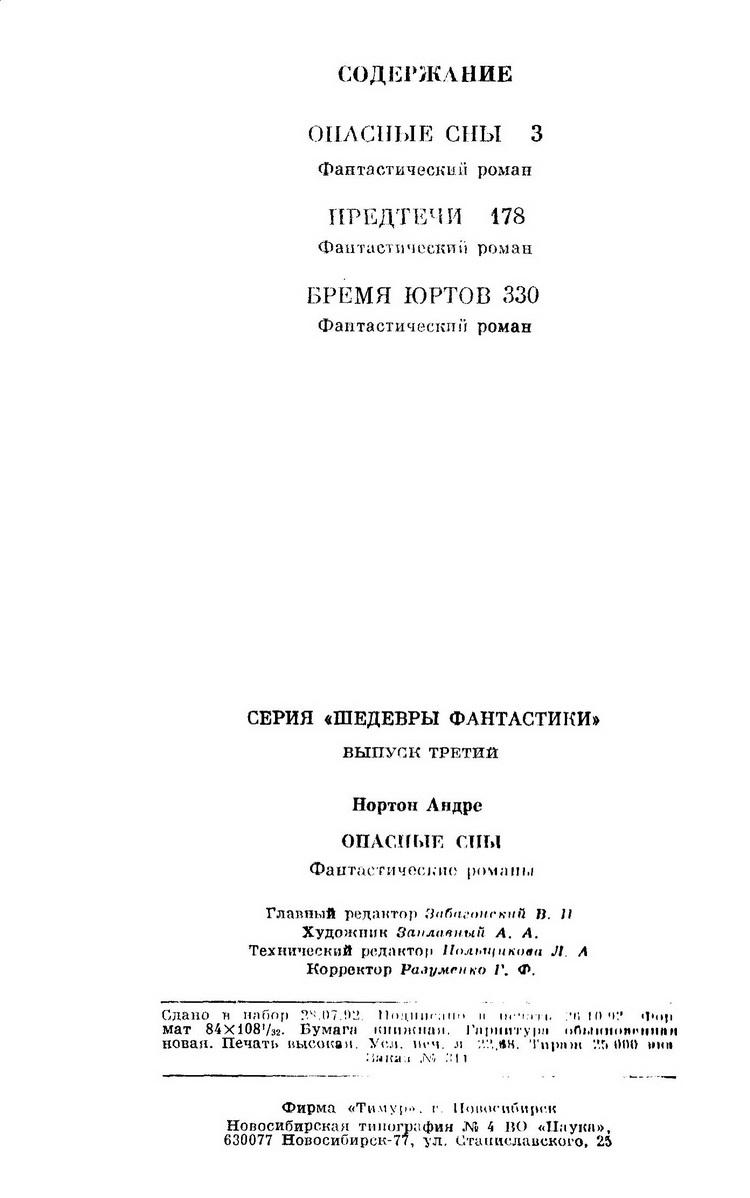Выпуск 3. Андре Нортон – Опасные сны, 1992 год_02.jpg